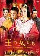 王の女たち ~もうひとつの項羽と劉邦~ DVD-BOX3