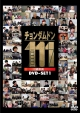 チョンダムドン111 DVD-SET1
