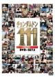 チョンダムドン111 DVD-SET2