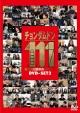 チョンダムドン111 DVD-SET3