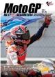 2014MotoGP公式DVD Round 17 マレーシアGP
