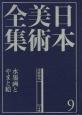 日本美術全集 水墨画とやまと絵 室町時代 (9)