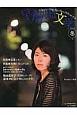 早稲田文学 2014冬 特集:言葉-しょうせつ-とモノ