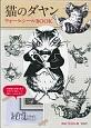 猫のダヤン ウォールシールBOOK