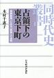 占領下の東京下町 『葛飾新聞』にみる「戦後」の出発