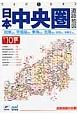 日本中央圏道路地図<3版> 1/10万
