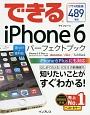 できるiPhone 6 困った!&便利技 パーフェクトブック iPhone 6/6 Plus対応 ワザ&用語集489項目