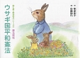 ウサギ国平和憲法 語り継ぐ戦争絵本シリーズ17 憲法発布