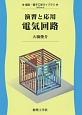 演習と応用 電気回路 電気・電子工学ライブラリ UKE-ex.2