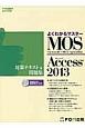 MOS Microsoft Office Secialist Access2013 対策テキスト&問題集 よくわかるマスター