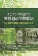 エビデンスに基づく高齢者の作業療法 ICF(国際生活機能分類)の適応と活用