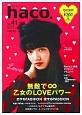 haco. WINTER2014-2015 無敵で∞ 乙女のLOVEパワー 夢みるツーハン(41)