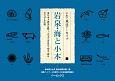 岩泉・海と小本 いわて地誌アーカイブ1 東日本大震災を経て、ふるさとを見る・知る・探るビジ