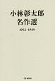 小林彰太郎名作選 1962-1989
