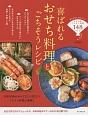 喜ばれるおせち料理とごちそうレシピ おせち&ごちそう料理148レシピ