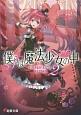 僕らは魔法少女の中 in a magic girl's garden (2)