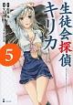 生徒会探偵キリカ (5)