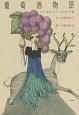葡萄酒物語 ワインをめぐるとっておきの17話