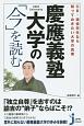 慶應義塾大学の「今」を読む OB・現役学生なら知っておきたい大学の真実