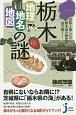 栃木 地理・地名・地図の謎 意外と知らない栃木県の歴史を読み解く!