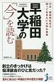 早稲田大学の「今」を読む OB・現役学生なら知っておきたい大学の真実