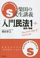 S式柴田の生講義 入門民法 総則・物権<第8版> (1)