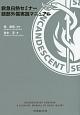 救急白熱セミナー 頭部外傷実践マニュアル