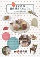 立川・八王子 すてきな雑貨屋さん&カフェ かわいいお店めぐり