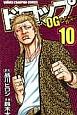 ドロップ OG-アウト・オブ・ガンチュー- (10)