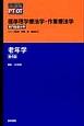 標準理学療法学・作業療法学 専門基礎分野 老年学<第4版>