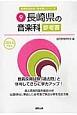 長崎県の音楽科 参考書 2016