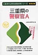三重県の公務員試験対策シリーズ 三重県の警察官A 教養試験 2016