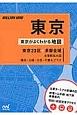 東京 東京23区+多摩全域 東京がよくわかる地図