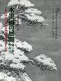 水墨画の展開 掛軸篇 第44回全日本水墨画秀作展入選作品集 (3)