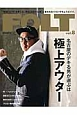 "FOLT 名古屋のデキる男が選ぶは極上アウター ""本物""と""今""を楽しむ。男は【はみだし者】と言わ(8)"