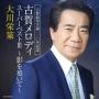 古賀政男生誕110年記念 古賀メロディ スーパーベスト3~影を慕いて~