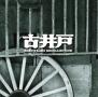 ゴールデン☆ベスト 古井戸 ~ELEC YEARS RECOLLECTION~
