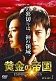 黄金の帝国 DVD-SET1