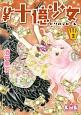 ¥十億少女-ビリオンガール- (5)