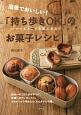 簡単でおいしい!「持ち歩きOK」のお菓子レシピ いつでもどこでも楽しめる!