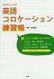 プログレッシブ 英語コロケーション練習帳