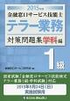 金融窓口サービス技能士 テラー業務 対策問題集 学科編 1級 2015