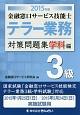 金融窓口サービス技能士 テラー業務 3級 対策問題集 学科編 2015
