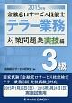 金融窓口サービス技能士 テラー業務 3級 対策問題集 実技編 2015