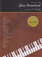 ジャズ・スタンダード<改訂3版>