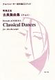 青島広志/古典舞曲集(アルト) アルトリコーダー用伴奏CDブック
