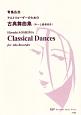 青島広志/アルトリコーダーのための古典舞曲集(中~上級者向き) 伴奏CDで練習できる!