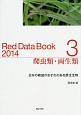 Red Data Book 2014 爬虫類・両生類 日本の絶滅のおそれのある野生生物(3)