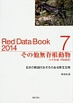 Red Data Book 2014 その他無脊椎動物(クモ形類・甲殻類等) 日本の絶滅のおそれのある野生生物(7)