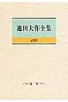 池田大作全集 随筆 (128)